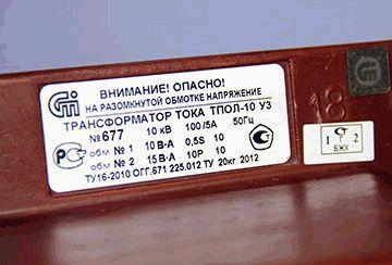koeffitsienttransformatsiischetchikaelek_D17F4460.jpg